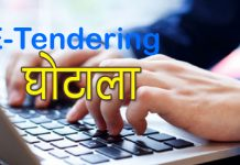 E-Tender-scam--Several-officers-of-Shivraj-government-on-target-of-EOW