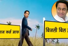 CM-Kamal-Nath-video-viral-like-nayak-movie