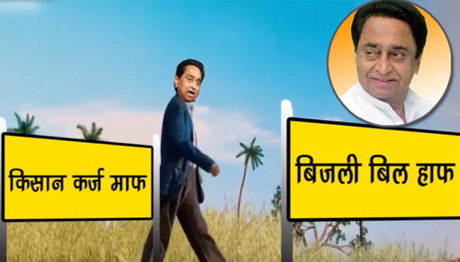 CM-Kamal-Nath-video-viral-like-nayak-movie