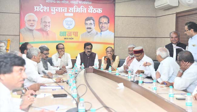 mp-bjp-state-election-committee-meeting-end-now-name-will-be-final-in-delhi-