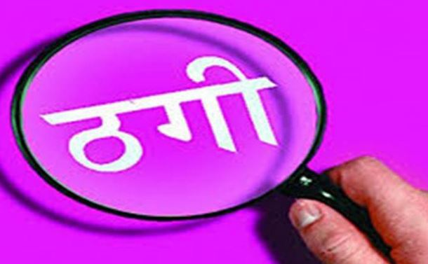 fraud-with-bhel-employee-two-youth-get-1-60-lakhs--in-bhopal