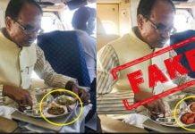 shivraj-fingh-fake-photo-viral-on-social-media-eating-non-veg