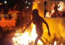 amazing-holi-where-priests-go-through-holi-fire-in-falan-village-