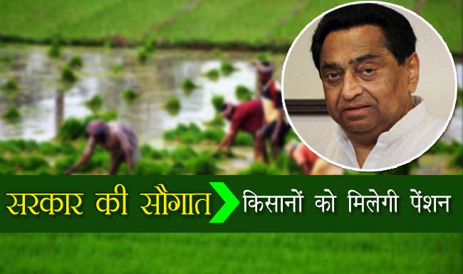 kamalnath-Government's-gift--Farmers-will-get-pension-in-madhya-pradesh-for-the-first-time-in-the-country