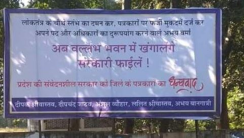 Celebrating-the-transfer-of-the-narsinghpur-collector--hoardings-posters-across-the-city