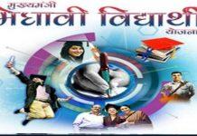 medhavi-vidyarthi-yojana-will-not-stop-