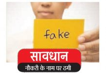 job-fraud-in-bhopal-