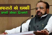 BJP-LEADER-Gopal-Bhargava-threatens-TO-the-officers-