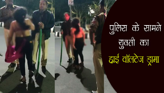 high-voltage-drama-by-women-in-front-of-police-in-bhopal
