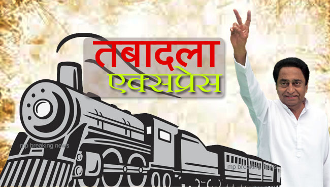 tabadla-express-in-mp-Kamalnath-government-has-transferred-one-officer-four-times-in-12-days-