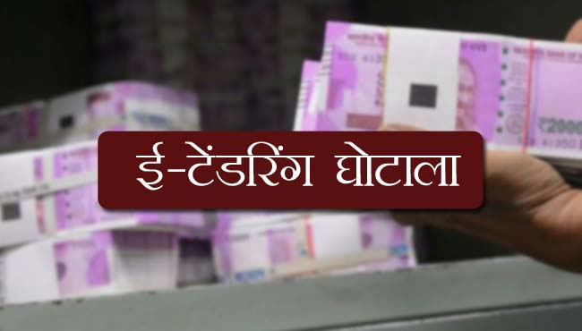 e-tendering-scam-Inquiry-started-from-officers-