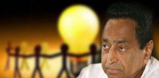Preparation-of-Electricity-Bill-Half-by-congress-government-in-madhya-pradesh-