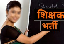 -Higher-Secondary-Teacher-Eligibility-Examination-new-date-announced-Examination-Center-in-20-districts