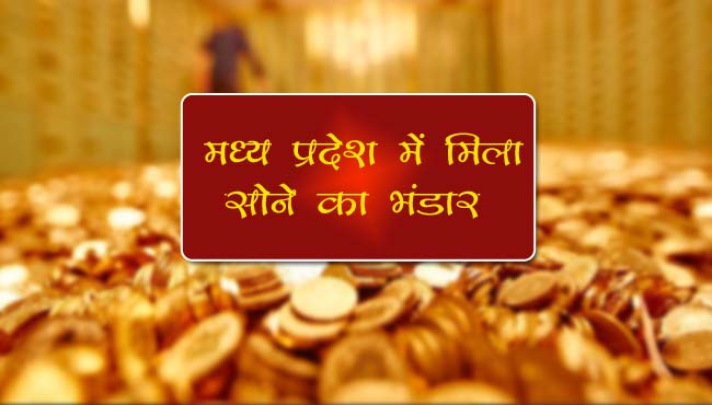 Gold-reserves-found-in-Madhya-Pradesh-Rs-5-thousand-crore-royalty