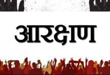 -upper-caste-10-percent-reservation-will-apply-soon-in-madhya-pradesh