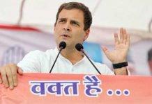 Rahul-Gandhi-praised-the-Chief-Minister-shivraj-in-damoh