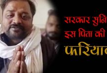 chitrkoot-father-of-twines-demand-cbi-inquiry-