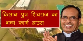 mp-election-congress-viral-shivraj-singh-chauhan-farm-house-video-