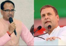 Shivraj-singh-chouhan-said-Rahul-Gandhi-apologizes-to-teachers-and-children-of-MP