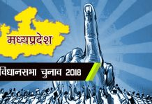 -Madhya-Pradesh-ready-for-15th-Legislative-Assembly