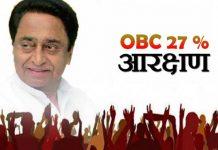 OBC-reservation-case