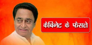 kamalnath-Cabinet-meeting-New-sand-mining-policy-approved