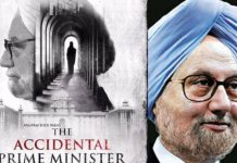 NSUI-state-president-warning-to-cinema-owner-over-film-accidental-prime-minister