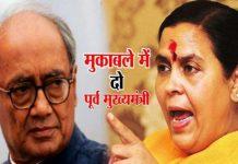uma-bharti-will-do-campaign-against-digvijay-singh