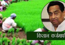 now-district-wise-debt-waiver-in-madhya-pradesh-beginning-from-jhabua
