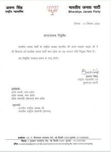 MP News : हितानंद शर्मा को मिली भाजपा के नए सह संगठन मंत्री की जिम्मेदारी