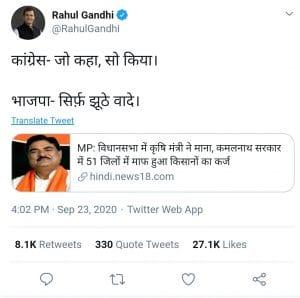 विधानसभा में कांग्रेस द्वारा कर्जमाफी की बात मान फंसी बीजेपी, राहुल गांधी ने साधा निशाना