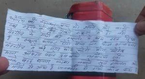 भिंड के एक स्कूल में बम मिलने से हड़कंप, चिट्ठी में लिखा- बचा सको तो बचा लो, मौके पर पुलिस बल