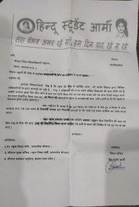 निजी स्कूल और शिक्षा विभाग की मिलीभगत से हो रहा है अभिभावकों का शोषण : हिंदू आर्मी स्टूडेंट