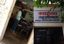 Bribe Patwari