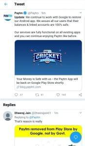 Google ने प्ले स्टोर से हटाया Paytm ऐप, पॉलिसी उल्लंघन का आरोप