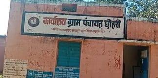 corruption in anuppur