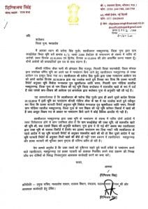गुना कलेक्टर को पूर्व सीएम दिग्विजय सिंह ने लिखा पत्र, तहसीलदार और पटवारी पर कार्रवाई करने की मांग