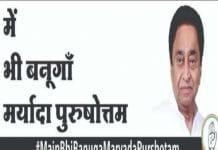 main-bhi-banunga-maryada-purushottam