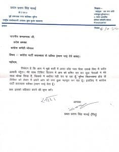 कांग्रेस पार्टी के नेता प्रबल प्रताप मावई ने दिया पार्टी से इस्तीफा