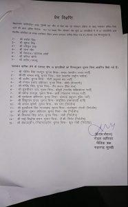 surkhi-candidate-list-byelection
