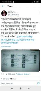 सिंधिया वोट डालकर लौट गए दिल्ली, माँ और बेटे ने भी नहीं डाला वोट, कांग्रेस ने कसा तंज