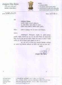 एक्शन में सांसद नंदकुमार सिंह चौहान, परियोजना निर्देश को लिखा पत्र