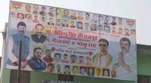 MP उपचुनाव 2020: यहां मतगणना से पहले ही लगे भाजपा नेता के जीत के होर्डिंग-पोस्टर्स