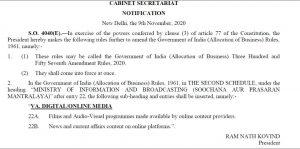 ऑनलाइन न्यूज़ पोर्टल सहित ऑनलाइन कंटेंट को लेकर केंद्र सरकार ने उठाया यह बड़ा कदम, अधिसूचना जारी
