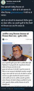 बिहार के शिक्षा मंत्री डॉ मेवालाल चौधरी नहीं गा सके राष्ट्र गान, RJD ने किया वीडियो शेयर