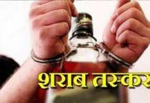 sharab-taskar-arrested-