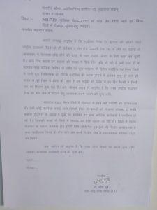 सड़क हादसों से आहत वरिष्ठ नेता ने सांसद सिंधिया को सौंपा पत्र, की ये मांग