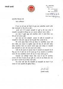 उमा भारती का सीएम शिवराज को पत्र- गलतफहमी ना पैदा की जाए इसलिए किया ये काम