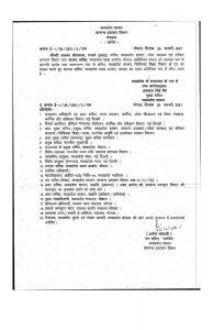 Transfer : मध्य प्रदेश में IAS अधिकारियों के तबादले, यहां देखें लिस्ट