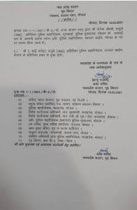 Transfer: गृह विभाग ने किए IPS अफसर के तबादले, यहां देखे लिस्ट
